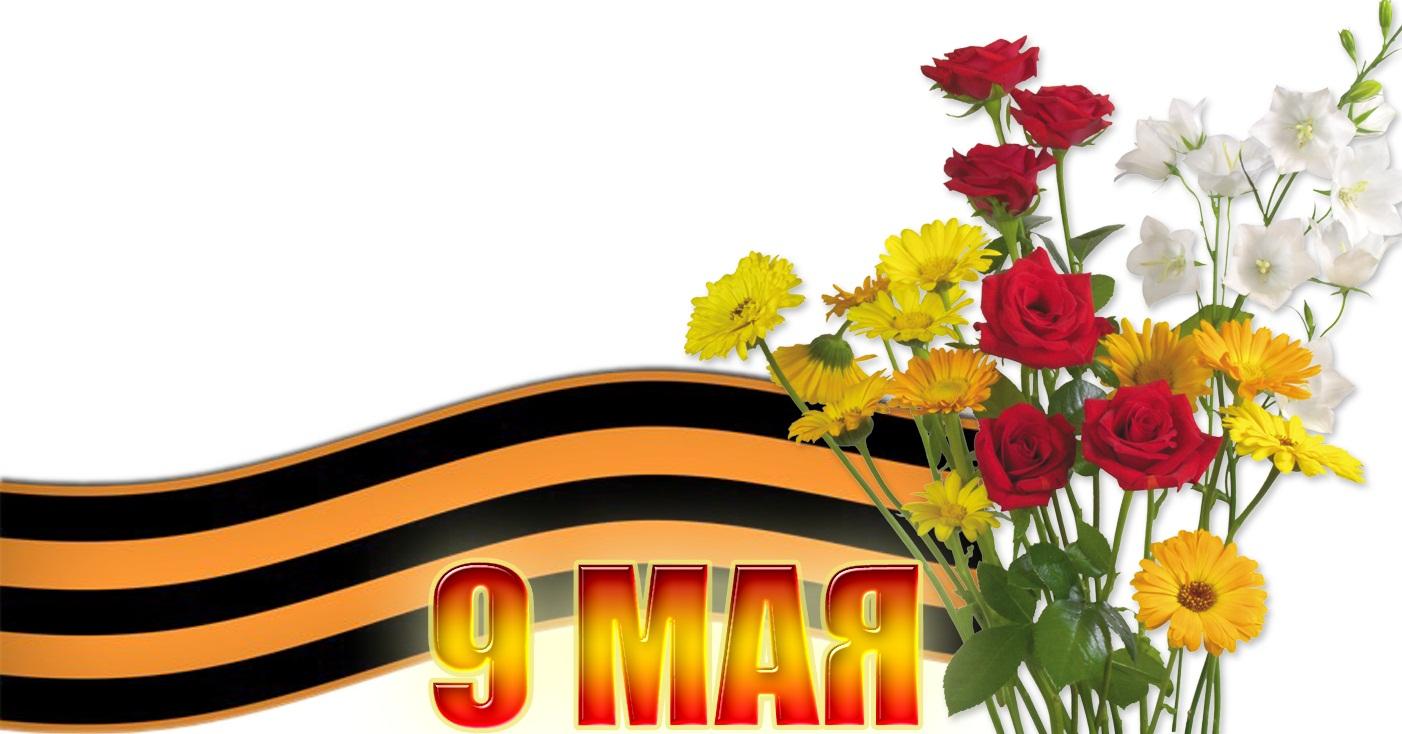 Днем, открытки для текста к 9 мая