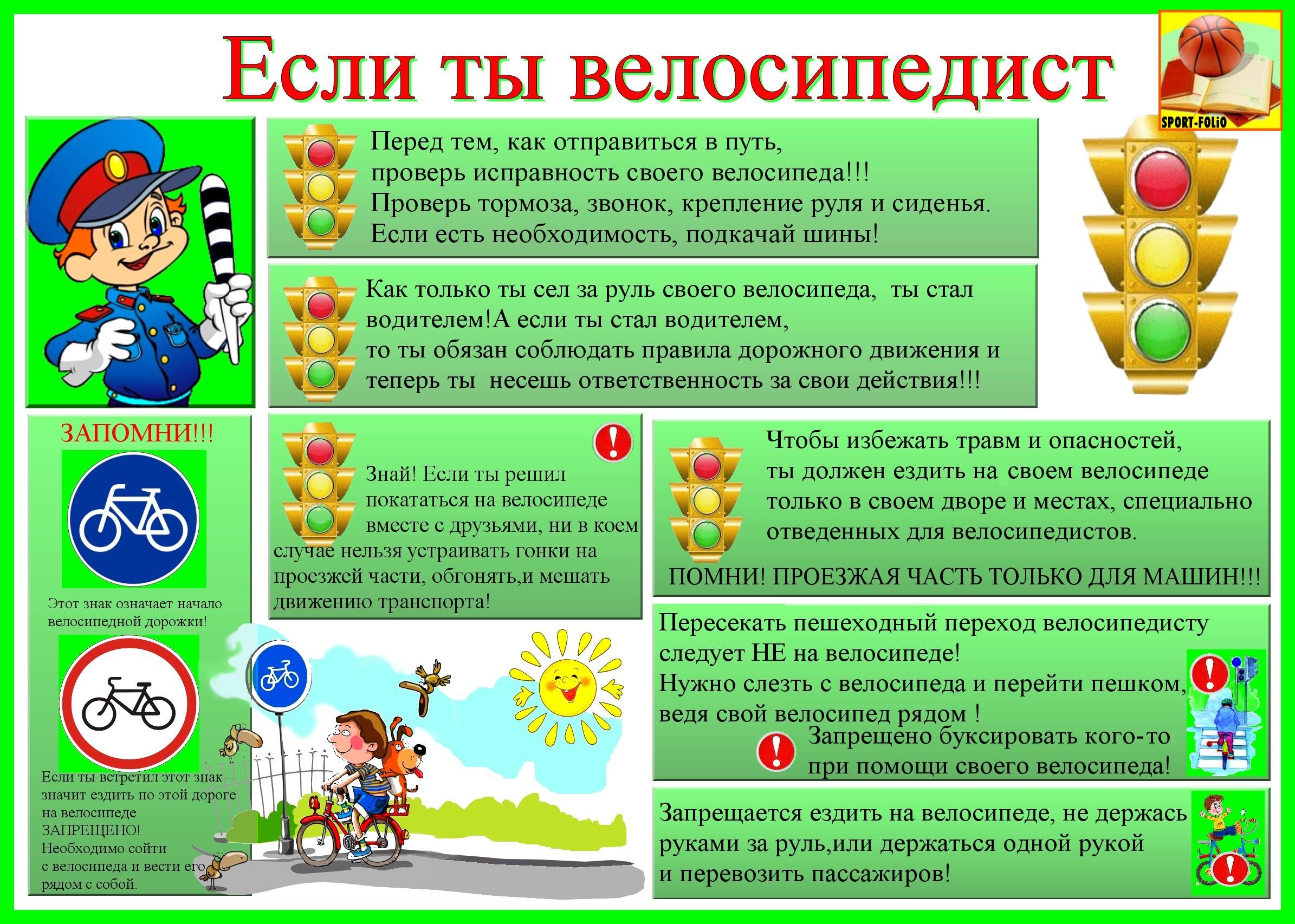 Правила дорожного движения велосипедистов для детей