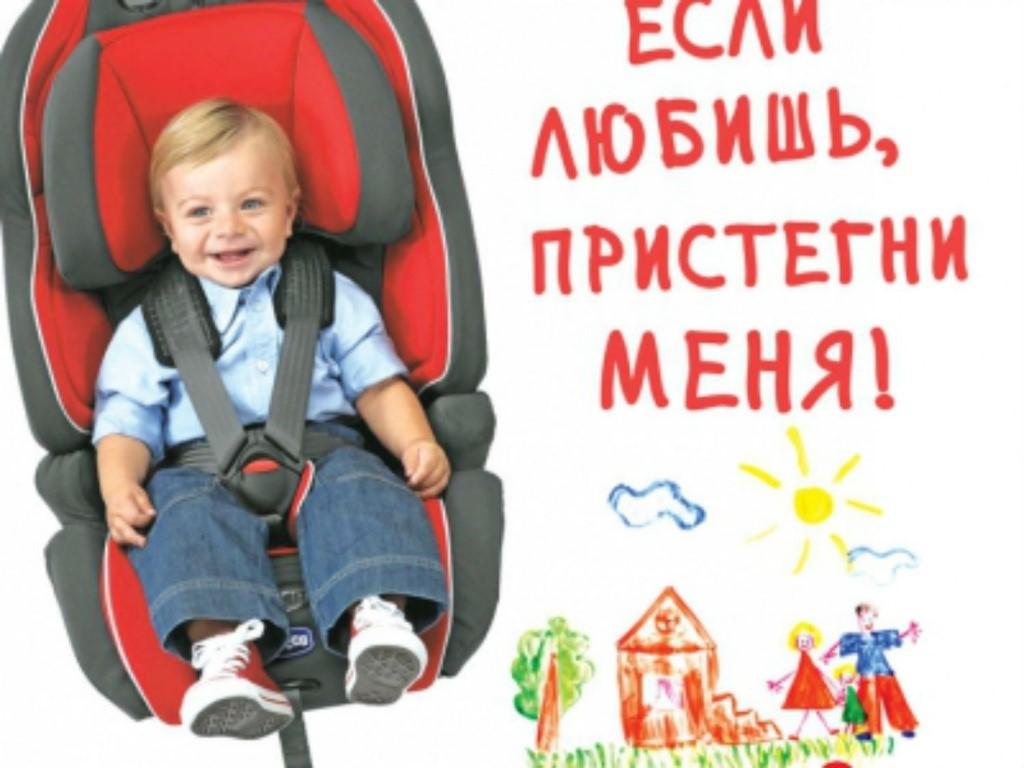 Автокресло картинки для детей