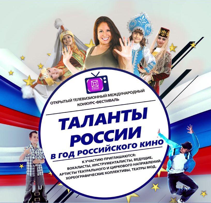 Конкурсы российских фильмов